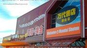 万代書店郡山店03-25