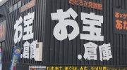 お宝.倉庫札幌苗穂店9