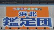 浜北鑑定団5