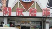 開放倉庫明石西店08-15