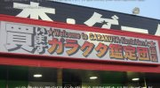 ガラクタ鑑定団太田店3