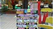 ミニON川口駅前店16