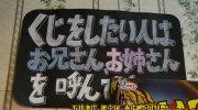 駄菓子酒場海獺堂17