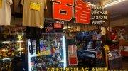 マンガ倉庫久留米店55