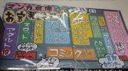 マンガ倉庫北神戸店09-22