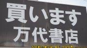 万代書店熊谷店61