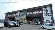 お宝中古市場赤道店10-26
