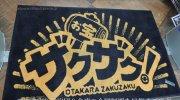 お宝ザクザク大津店12-03
