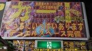 万代書店熊谷店43