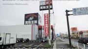 買取王国大垣店12-02