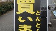 マンガ倉庫北神戸店09-23