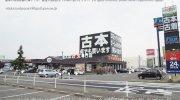 お宝中古市場新潟本店10-02