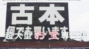 お宝中古市場新潟本店10-05