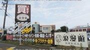 浪漫遊金沢本店11-03