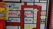 万代札幌手稲店43