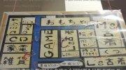 お宝市番館イオンタウン加古川店08-10