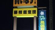藤枝鑑定団17