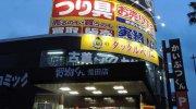 買物くん荒田店07-22