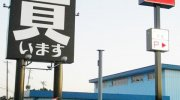 万代古川店12-14