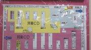 マンガ倉庫小倉本店115