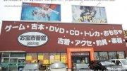 お宝市番館加古川店05-04