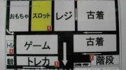 白河鑑定団04-10