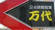万代古川店12-02