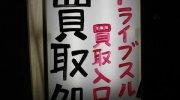 ガラクタ鑑定団スーパモールカンケンプラザ店1-24