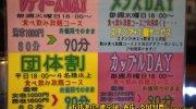 駄菓子酒場海獺堂10