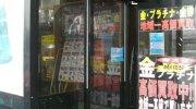 ドッポ会津店02-19