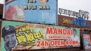 万代札幌藤野店55