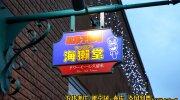 駄菓子酒場海獺堂8