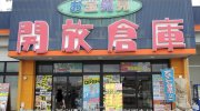 開放倉庫本巣店2