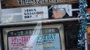 駄菓子酒場海獺堂25