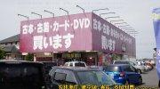 万代書店熊谷店1