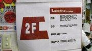 清水鑑定団06-12