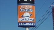 トイプラネット太田高林店7