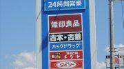 お宝中古市場沼津店23