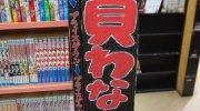 マンガ倉庫佐賀店80