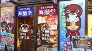 駄菓子酒場海獺堂27