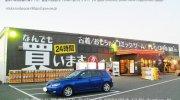 万代古川店12-07