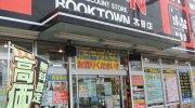 ブックタウン茶見店14