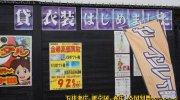お宝鑑定館苫小牧店5