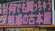 万代書店熊谷店22