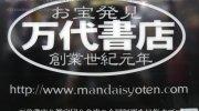 買取倉庫愛知川店12-15