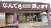 万代書店石川加賀店11-31