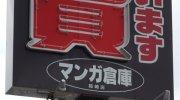 マンガ倉庫箱崎店89
