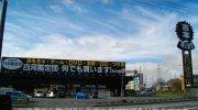 白河鑑定団04-04