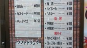 駄菓子酒場海獺堂28