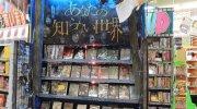 マンガ倉庫富山店10-34